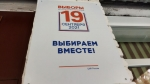 Аномалии зафиксированы на выборах в Новосибирске и области