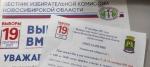 На выборах депутатов Государственной Думы в городе Искитиме Аксёненко уступил Новосёлову