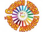 Стартовал районный конкурс детских рисунков об охране труда