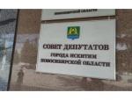 28 сентября состоится первая сессия Совета депутатов города Искитима пятого созыва