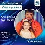 Искитимский музыкант Александр Кузнецов завоевал звание «Звезда района»