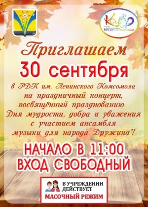 30 сентября в Искитиме, в РДК имени Ленинского комсомола, состоится праздничный концерт, посвященный Дню пожилых людей