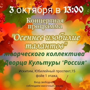 """3 октября ДК """"Россия"""" приглашает искитимцев на концертно-развлекательную программу """"Осеннее изобилие талантов"""""""