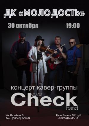 """30 октября ДК """"Молодость"""" Искитим приглашает на концерт кавер-группы """"CHECK"""""""