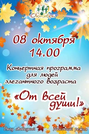 """8 октября состоится праздничный концерт в ДК """"Октябрь"""""""