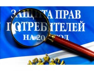 14 октября в администрации Искитима - консультация жителей по вопросам защиты прав потребителей