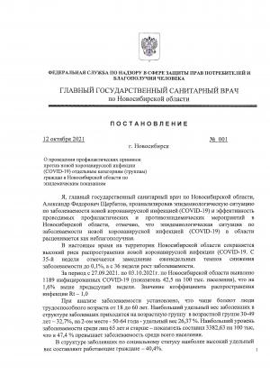 Утвержден список лиц, работников различных сфер в Новосибирской области, подлежащих обязательной вакцинации по эпидемическим показаниям