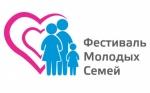 Молодые семьи Искитимского района приглашают принять участие в конкурсе