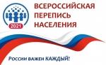 На территории Искитимского района будет работать 19 переписных участков