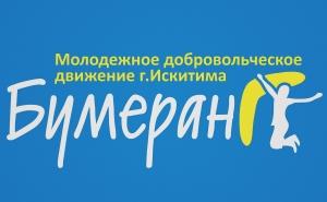 """Волонтерский корпус """"Бумеранг"""" приглашает добровольцев"""