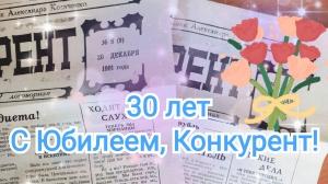 """""""Конкурент"""" отмечает 30-летний юбилей!"""